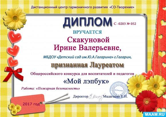 Сертификаты за участие в детских конкурсах
